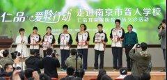 南京仁品为街道社区人员进行免费体检