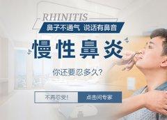 南京慢性鼻炎会影响人的睡眠吗